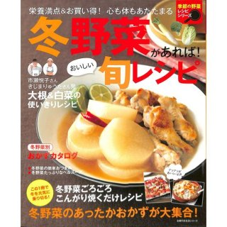 【50%OFF】冬野菜があれば!おいしい旬レシピ