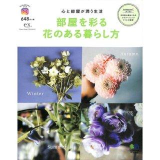 【50%OFF】部屋を彩る花のある暮らし方