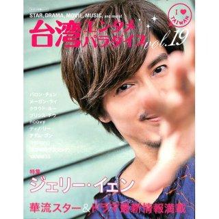 【50%OFF】台湾エンタメパラダイス vol.19