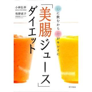 【50%OFF】「美腸ジュース」ダイエット