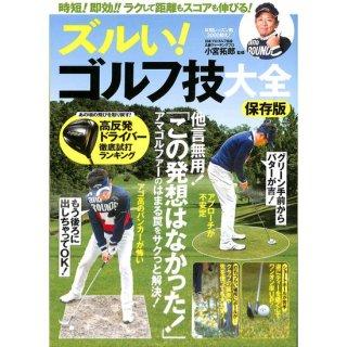 【50%OFF】ズルい!ゴルフ技大全 保存版