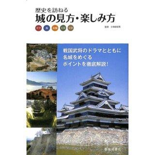 【50%OFF】歴史を訪ねる 城の見方・楽しみ方