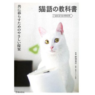 【50%OFF】猫語の教科書