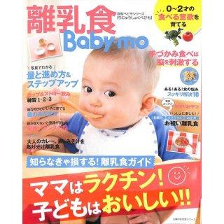 【50%OFF】離乳食 Baby-mo