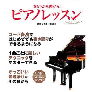 【50%OFF】きょうから弾ける!ピアノレッスン