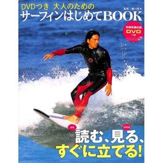 【50%OFF】DVDつき 大人のための サーフィンはじめてBOOK