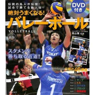 【50%OFF】DVDつき 絶対うまくなる!バレーボール