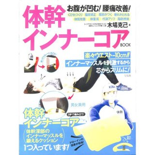 【50%OFF】お腹が凹む!腰痛改善!体幹インナーコアBOOK