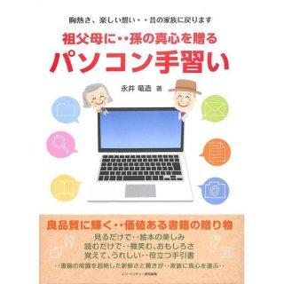 【50%OFF】祖父母に・・孫の真心を贈る パソコン手習い