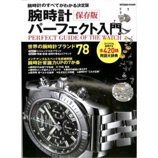 【50%OFF】保存版 腕時計パーフェクト入門