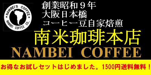 大阪日本橋「南米珈琲本店」コーヒー豆が安い自家焙煎 老舗専門店