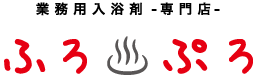 業務用入浴剤専門店 ふろぷろ|五洲薬品株式会社