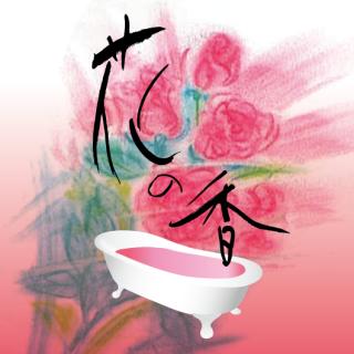 花の香 ローズ 16kg [受注生産品]