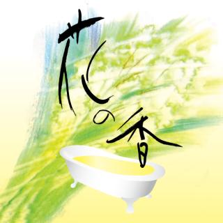 花の香 ライラック 16kg [受注生産品]