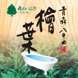 森のいぶき 青森八甲田 檜葉 16kg [受注生産品]