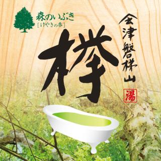 森のいぶき 会津磐梯山 欅 16kg [受注生産品]