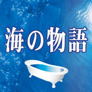 海の物語 16kg [受注生産品]