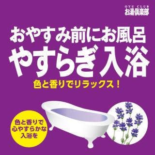 お湯倶楽部 やすらぎ入浴 16kg [受注生産品]