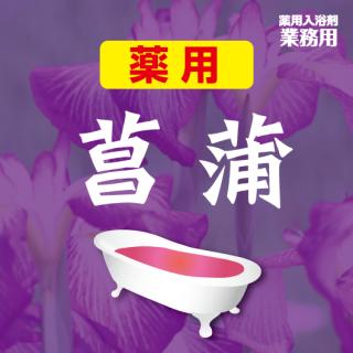 薬用入浴剤 菖蒲の香 1kg×10