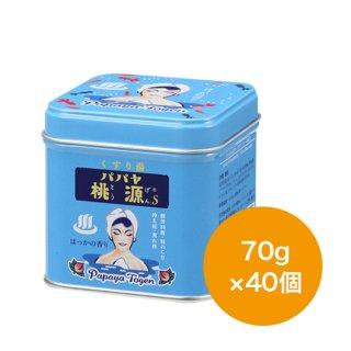 パパヤ桃源S はっかの香り 70g缶×40個