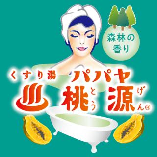 パパヤ桃源S 森林の香り 16kg [受注生産品]