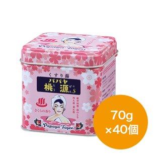 パパヤ桃源S さくらの香り 70g缶×40個
