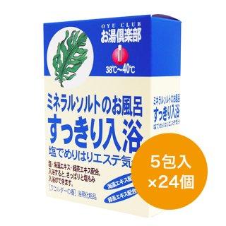 お湯倶楽部 すっきり入浴 5包入小箱×24個