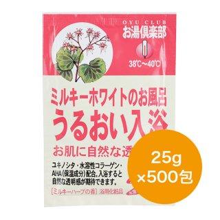 お湯倶楽部 うるおい入浴 25g分包×500包