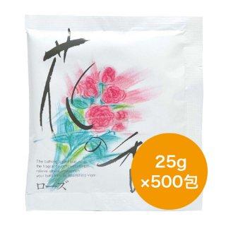 花の香 ローズ 25g分包×500包