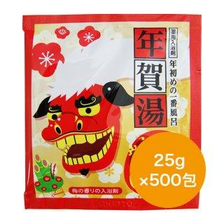 年賀湯 25g分包×500包