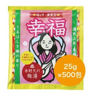 福を呼ぶ薬風呂 幸福 25g分包×500包