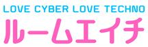 CyberFashion + RaveGear =  ルームエイチ