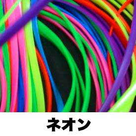 フラットテープ / ネオン
