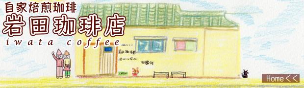 自家焙煎珈琲 岩田珈琲店 ( iwata coffee )