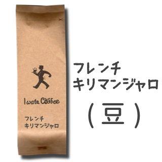 フレンチキリマンジャロ(豆のまま) 100g