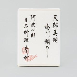 日本料理<青柳>特製鳴門鯛めしの素2-3人分セット 2回分