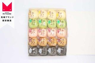 ふっくらまんじゅう 20個入り(冷蔵)