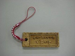 オリジナル木札、千社札 900円(常温)