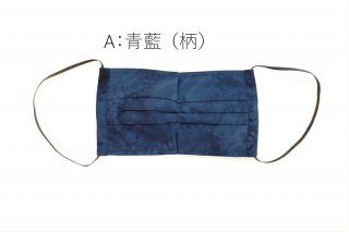 天然藍染マスク(常温)