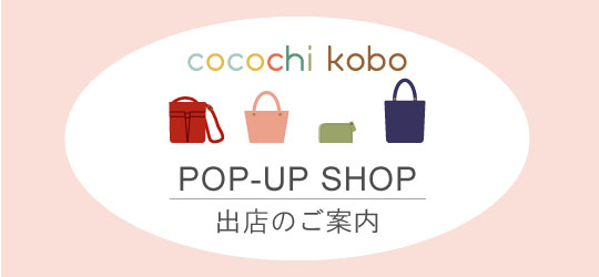 POPUP-SHOP出店のご案内