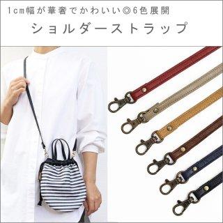 ショルダーストラップ だけの販売!自作のバッグのストラップとしても!! 選べる6色展開