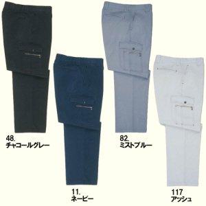 90202カーゴパンツ(年間定番・綿100%)