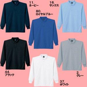 84974長袖ポロシャツ[製品制電][吸汗速乾]