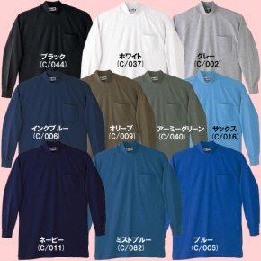90074長袖ハイネックシャツ[綿100%]