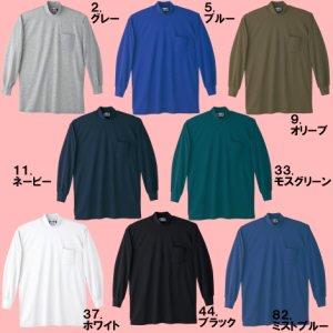 90054長袖ハイネックシャツ[鹿の子]