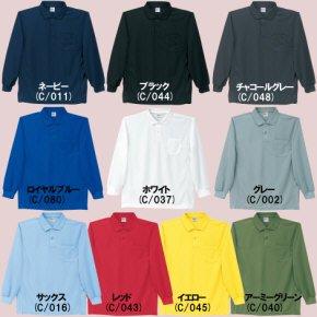 47654長袖ポロシャツ[吸汗速乾・ポケット付き]