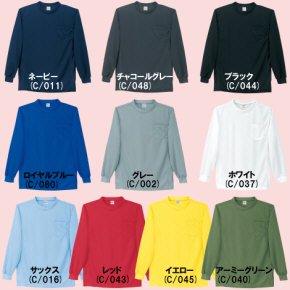 47674長袖Tシャツ[吸汗速乾](ポケット付き)