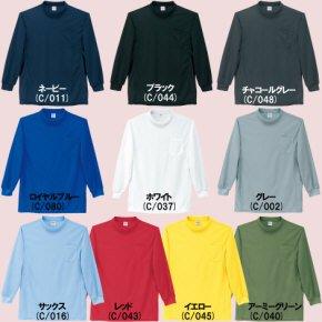 47694長袖ローネックシャツ[吸汗速乾](ポケット付き)