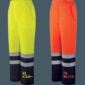48471防寒パンツ[安全服、反射テープ付、防水]