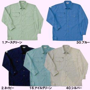 E5514長袖シャツ[春夏・秋冬兼用]